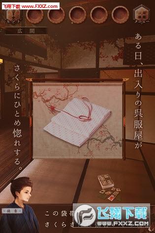 脱出游戏樱花祭安卓版1.0.0截图0