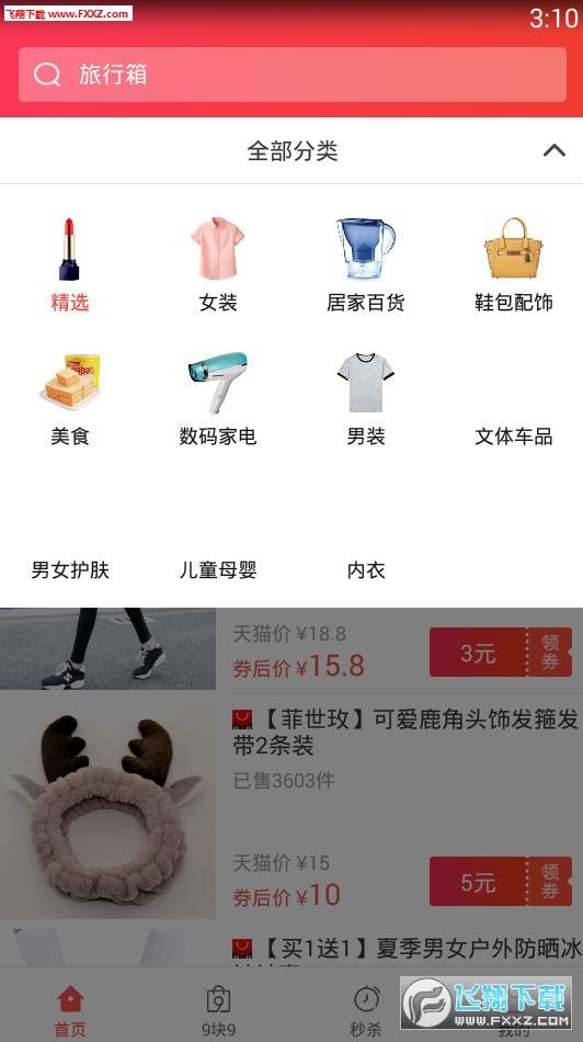 搜狗逛逛优惠appv1.0截图1