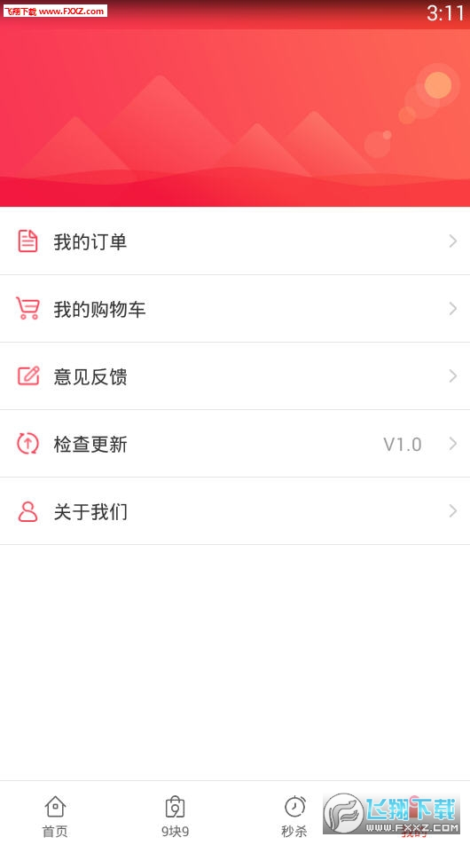搜狗逛逛优惠appv1.0截图2