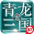 青龙三国志官网版