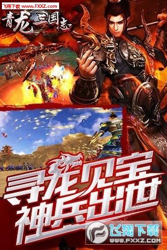 青龙三国志官网版截图1