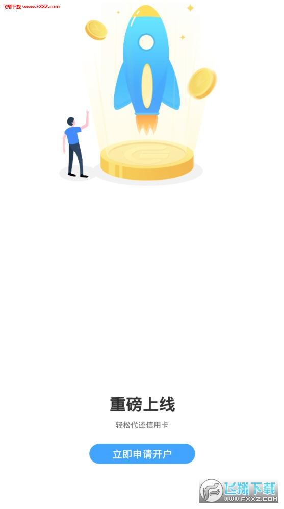 新浪卡贷appv1.0截图0