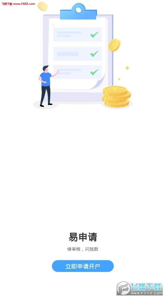 新浪卡贷appv1.0截图2