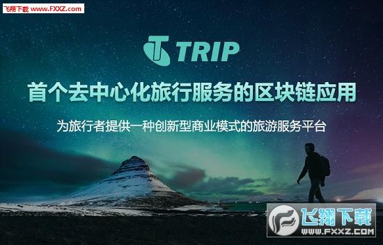 Trip app截图0