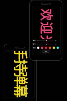 抖音手持弹幕安卓版截图0