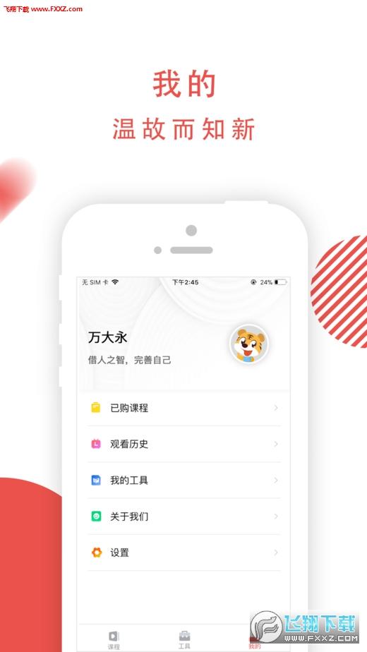 老虎大学app安卓版v3.0.0截图0