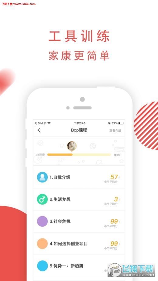 老虎大学app安卓版v3.0.0截图1