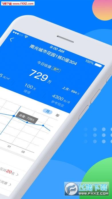 蓝蜗牛appv1.0.2截图1