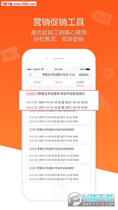 苏宁金掌柜appv 1.0.10截图1