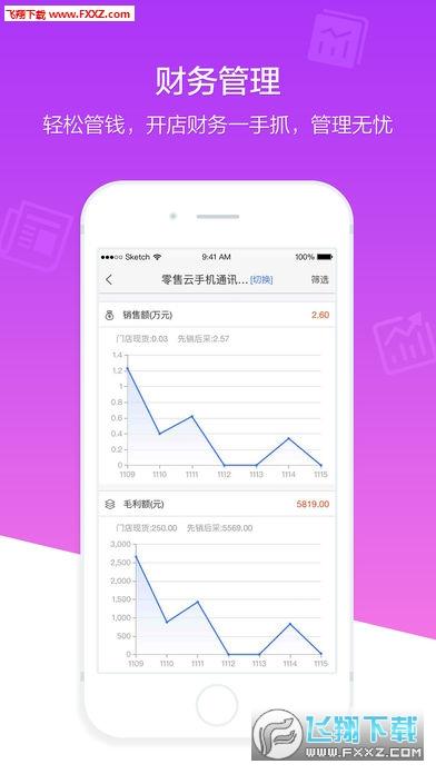 苏宁金掌柜appv 1.0.10截图2