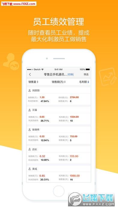 苏宁金掌柜appv 1.0.10截图3