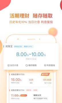咸鱼理财app1.4.8截图1