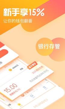 咸鱼理财app1.4.8截图2