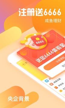 咸鱼理财app1.4.8截图3