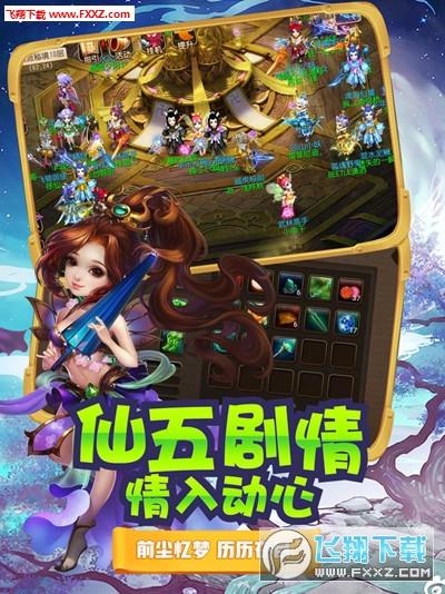 逍遥飞仙官方版1.0截图1