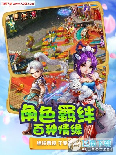 逍遥飞仙官方版1.0截图2