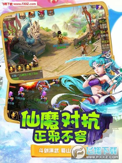 逍遥飞仙官方版1.0截图3
