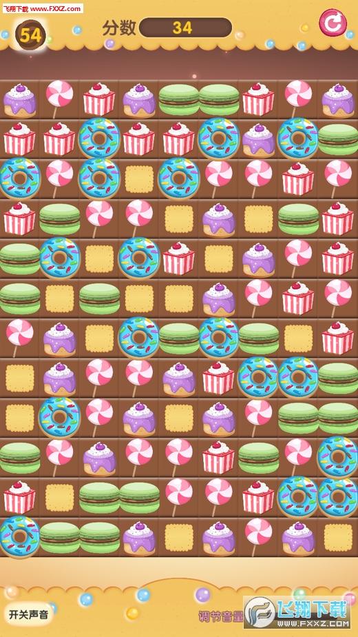 糖果消消玩安卓版截图1