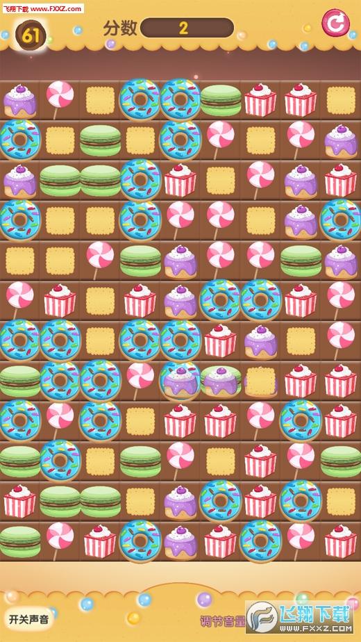 糖果消消玩安卓版截图2