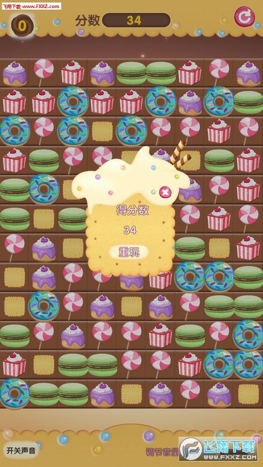 糖果消消玩安卓版截图0