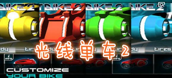 光线单车2