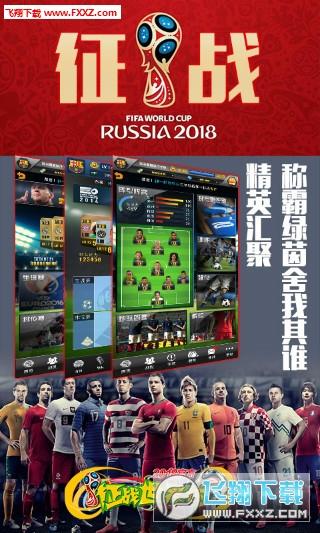 征战世界杯BT最新版截图1