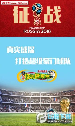 征战世界杯BT最新版截图2