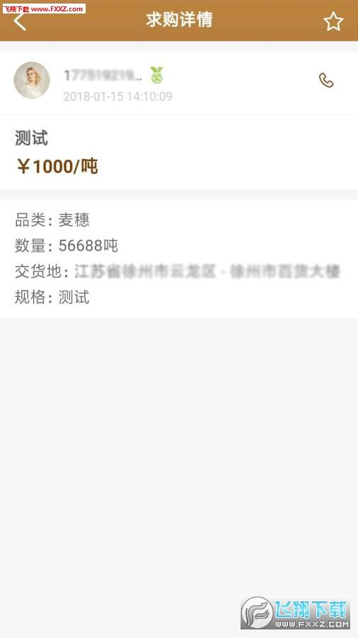 粮农家app1.0.5截图1