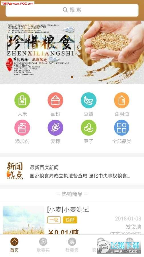 粮农家app1.0.5截图0