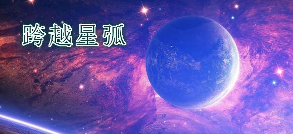 跨越星弧游戏_跨越星弧安卓版_跨越星弧官方版