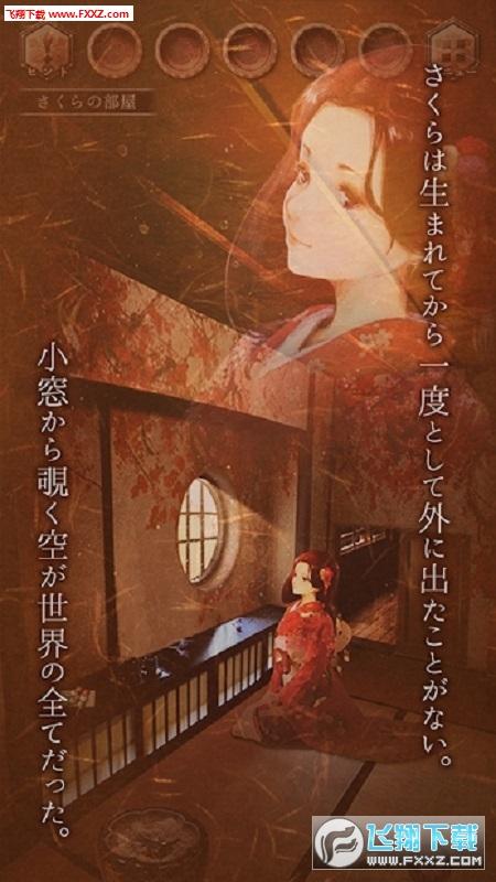 逃脱樱花节安卓版截图1