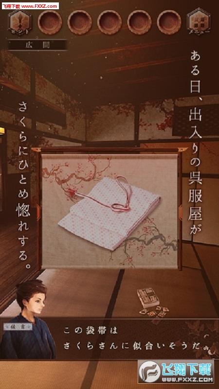 逃脱樱花节安卓版截图2