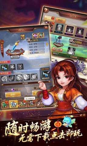 新仙剑奇侠传H5苹果版截图4