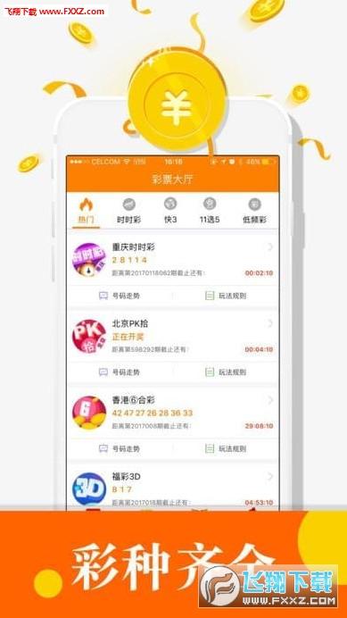 7070彩票appv1.0 安卓版截图1