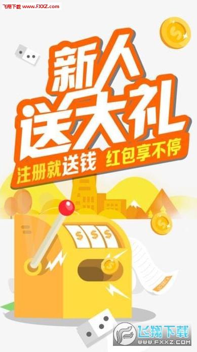 7070彩票appv1.0 安卓版截图2