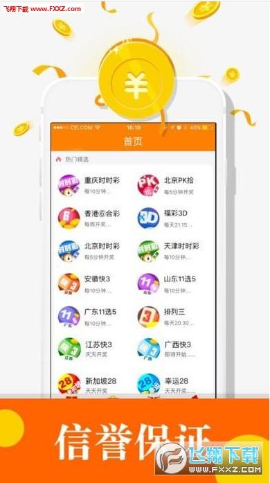 7070彩票appv1.0 安卓版截图3