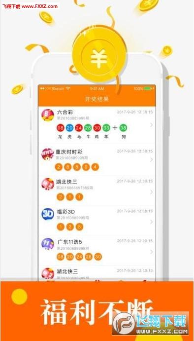7070彩票appv1.0 安卓版截图0