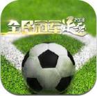 全民冠军足球2018官方版