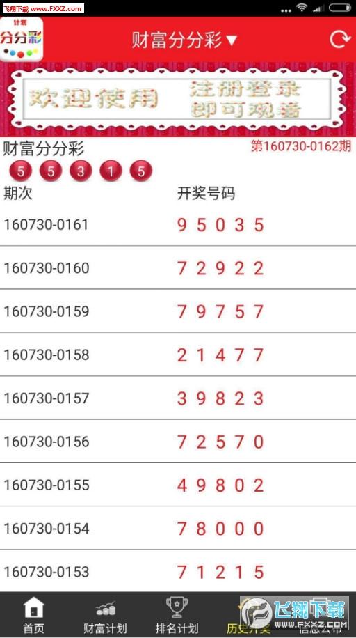 火龙果分分彩计划软件手机版v1.0截图1