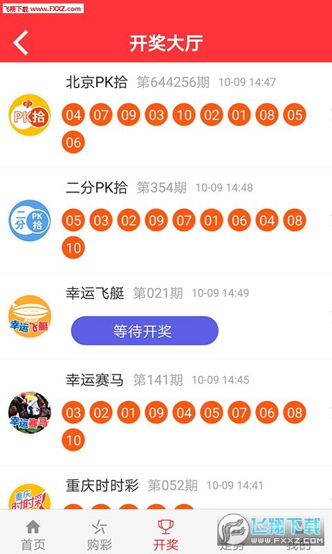 139彩票appv1.0 安卓版截图2