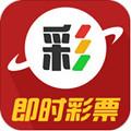 即时彩票app v1.0 手机版