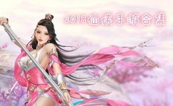 2018仙侠手游合集