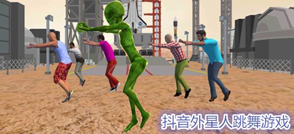 抖音绿色外星人跳舞游戏下载_抖音绿色外星人跳舞手游