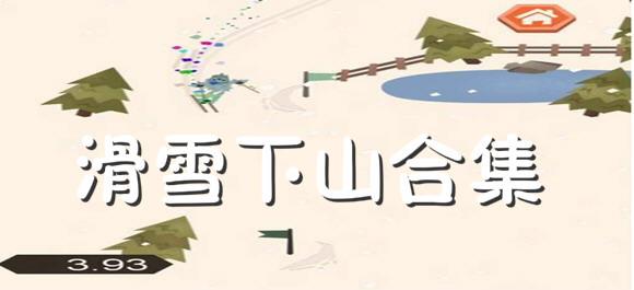 滑雪下山安卓版_滑雪下山手机版_滑雪下山手游