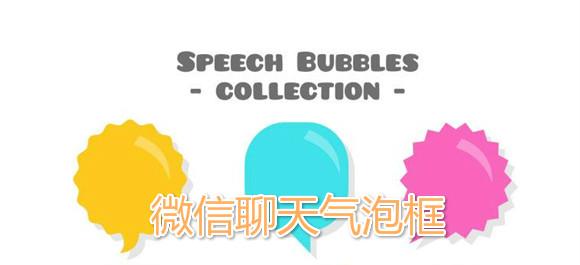 微信聊天气泡框_微信气泡框下载_微信气泡透明
