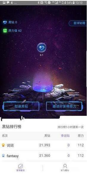 网易星球无限原力截图2