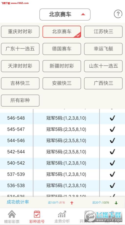 PK10时时彩助手v1.6 安卓版截图0