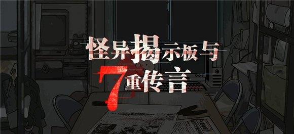 怪异揭示板与七重传言中文_怪异揭示板与七重传言汉化