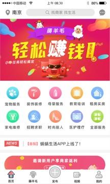 蜗蜗生活app1.1.0截图3