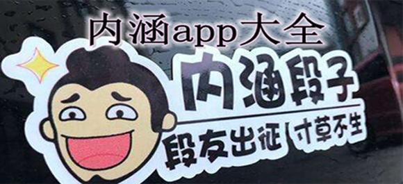 类似内涵段子的app大全_类似内涵段子的app合集